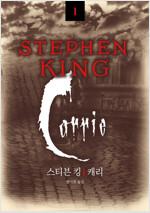 캐리 - 스티븐 킹 걸작선 1