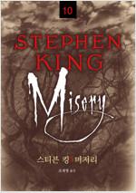미저리 - 스티븐 킹 걸작선 10