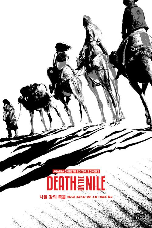 나일강의 죽음 - 애거서 크리스티 전집 13