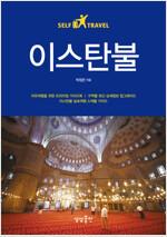 이스탄불 셀프 트래블 - Self Travel Guidebook
