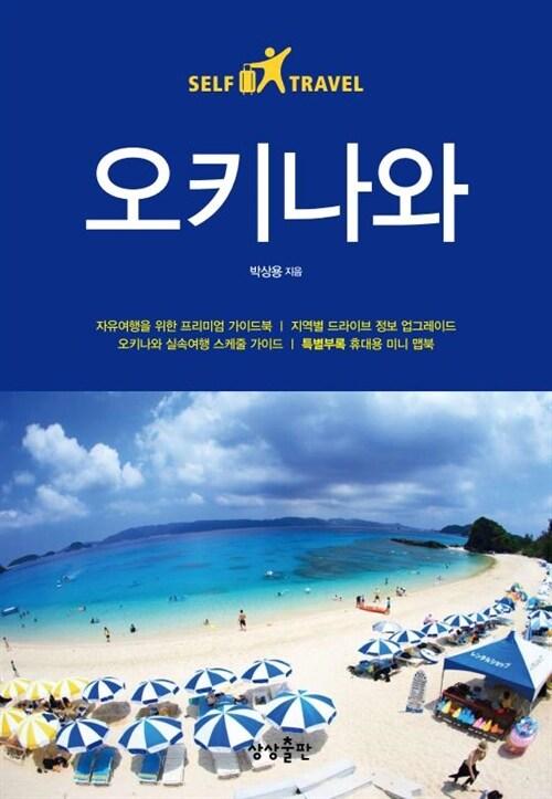 오키나와 셀프 트래블 - Self Travel Guidebook