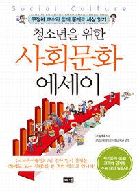 (청소년을 위한)사회문화 에세이 = Social culture : 구정화 교수와 함께 통계로 세상 읽기