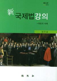 (新) 국제법강의 : 이론과 사례 제5판