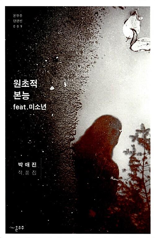 원초적 본능 feat. 미소년