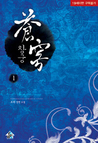 창궁 : 소하 장편 소설