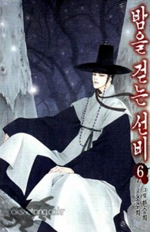 밤을 걷는 선비 6