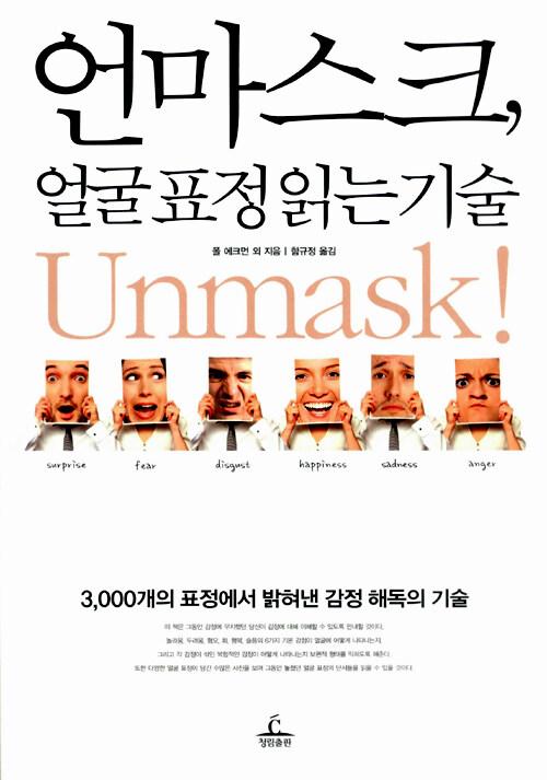 언마스크, 얼굴 표정 읽는 기술