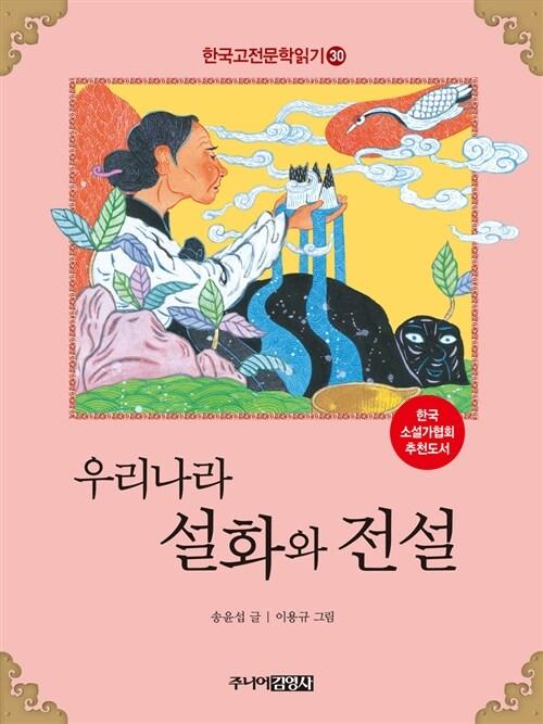 한국 고전문학 읽기 30 : 우리나라 설화와 전설