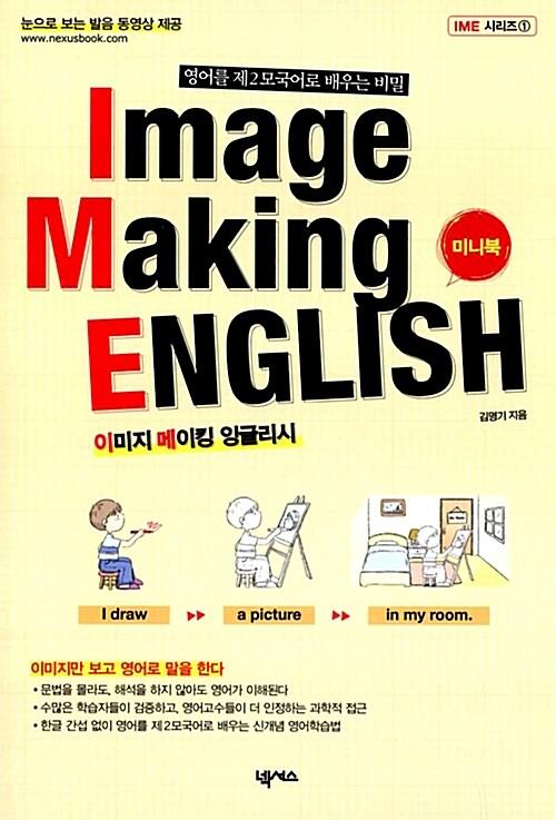 Image Making English (보급판 문고본)