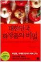[중고] 대한민국 화장품의 비밀