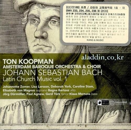 [수입] 바흐 : 라틴어 교회음악 1집 (2CD)