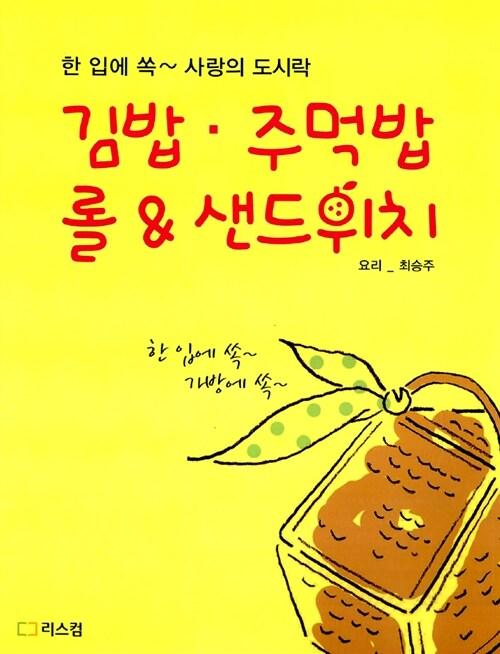 김밥·주먹밥·롤 & 샌드위치