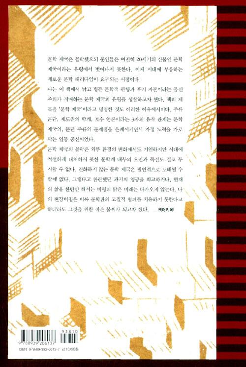 문학 제국 : 최강민 평론집