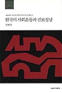 한국의 사회운동과 진보정당