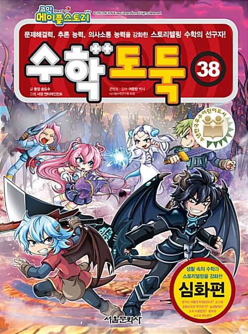 코믹 메이플 스토리 수학도둑 38