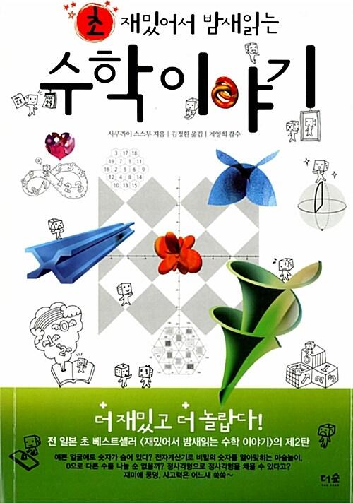 초 재밌어서 밤새읽는 수학 이야기