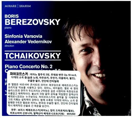 [수입] 차이콥스키 : 피아노 협주곡 2번, 주제와 변주 Op.19/6, 12개의 소곡 중