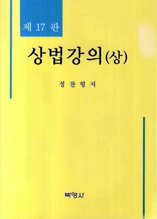 상법강의 (상)