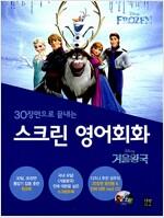 스크린 영어회화 : 겨울왕국 (전체 대본 + 워크북 + MP3 CD 1장)