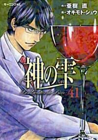 神のしずく 41 (モ-ニングKC) (コミック)