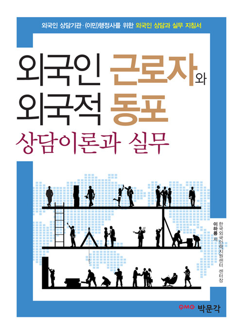 외국인 근로자와 외국적 동포 : 상담이론과 실무