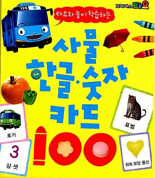타요와 놀이 학습하는 사물 한글.숫자 카드 100