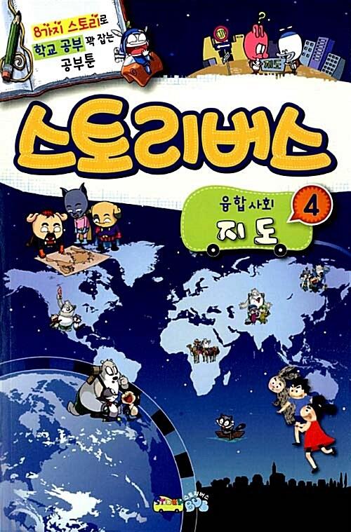 스토리버스 융합사회 4 : 지도