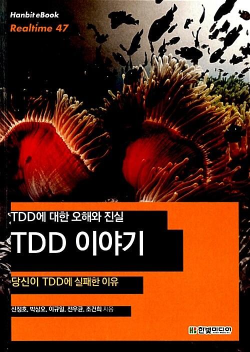 [POD] TDD에 대한 오해와 진실 TDD 이야기