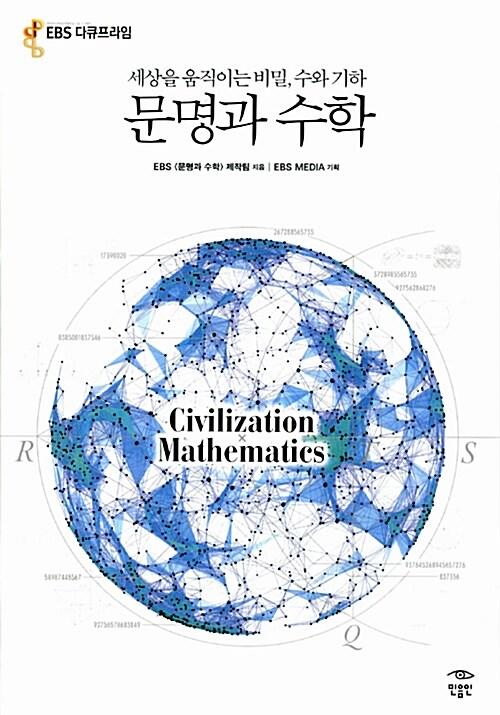 문명과 수학