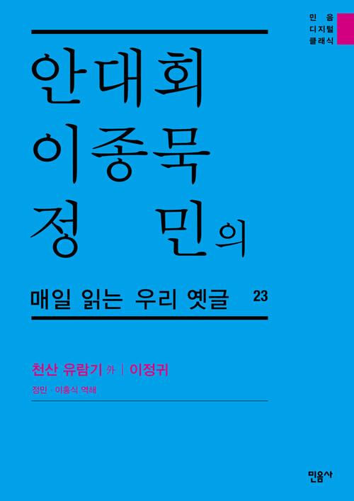 안대회ㆍ이종묵ㆍ정민의 매일 읽는 우리 옛글 23 : 천산 유람기 外