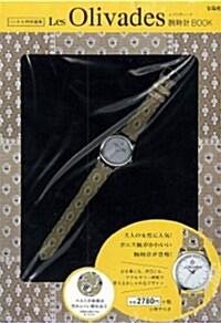 リンネル特別編集 Les Olivades 腕時計BOOK ([バラエティ]) (大型本)