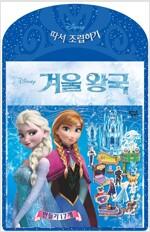 디즈니 겨울왕국 따서 조립하기