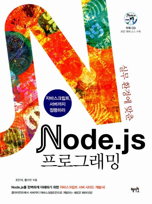 (실무환경에 맞춘) Node.js 프로그래밍 : 자바스크립트, 서버까지 점령하라
