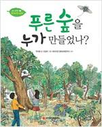 푸른 숲을 누가 만들었나?