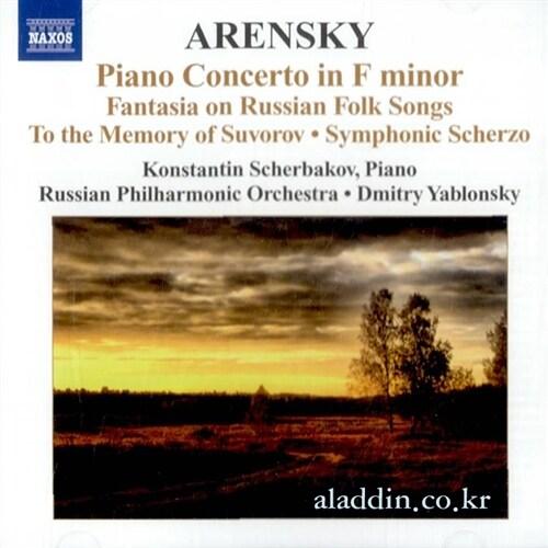 [수입] 아렌스키 : 피아노협주곡, 러시아민요 환상곡, 심포닉 스케르초 외