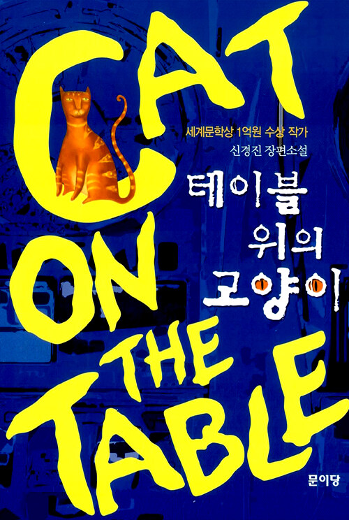 테이블 위의 고양이 : 신경진 장편소설