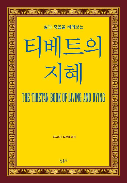 삶과 죽음을 바라보는 티베트의 지혜