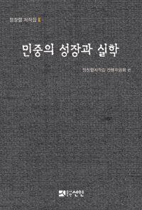 민중의 성장과 실학