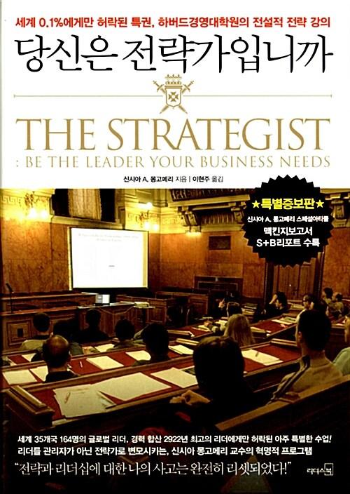 당신은 전략가입니까
