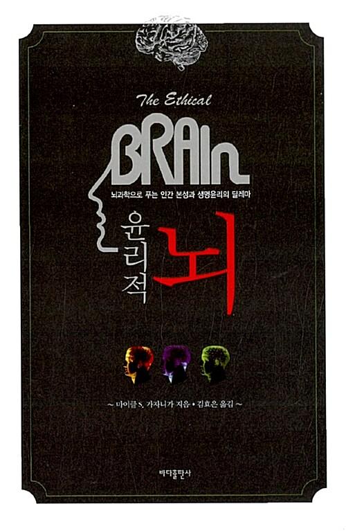 [중고] 윤리적 뇌