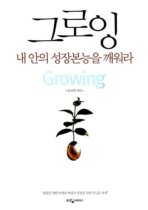 그로잉 Growing