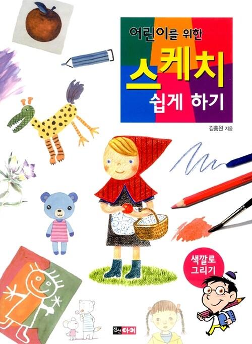어린이를 위한 스케치 쉽게 하기 : 색깔로 그리기