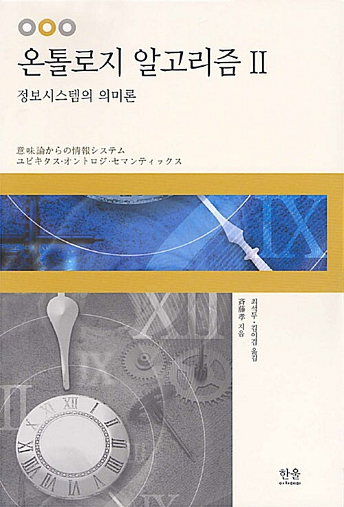 온톨로지 알고리즘 II (반양장)