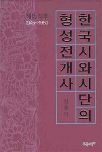한국시와 시단의 형성전개사 : 해방 직후 1945~1950
