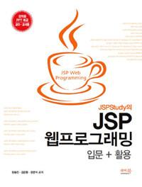 (JSPStudy의) JSP 웹프로그래밍 : 입문 + 활용