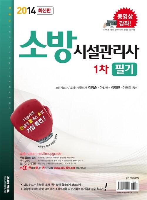 2014 소방시설관리사 1차 필기 (무료 동영상 강좌)