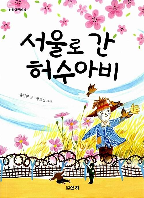 서울로 간 허수아비