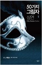 [세트] 50가지 그림자 심연 (1~2권) (총2권)