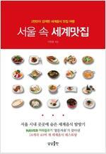 서울 속 세계맛집
