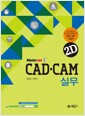 [중고] CAD.CAM 실무 2D X7 (Demo CD(X버전) 포함)